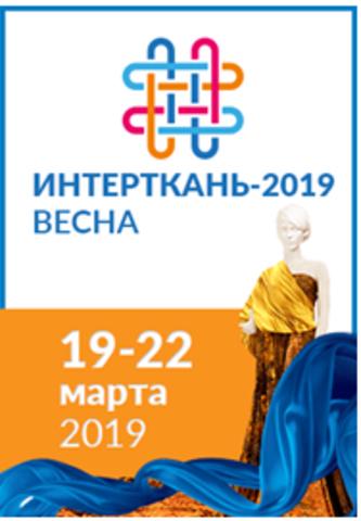 VI Международная выставка тканей и текстильных материалов