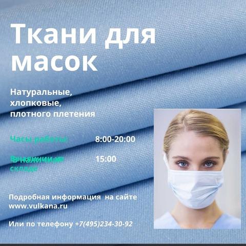 Какая ткань подходит для медицинских масок